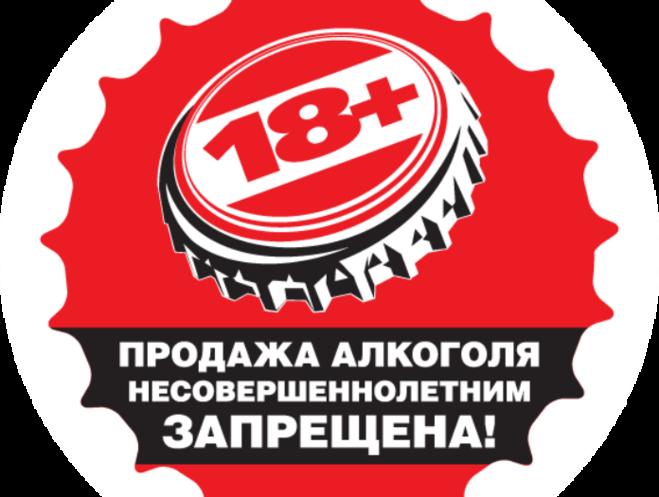 Ренийская ОГНИ об ответственности за продажу алкоголя несовершеннолетним