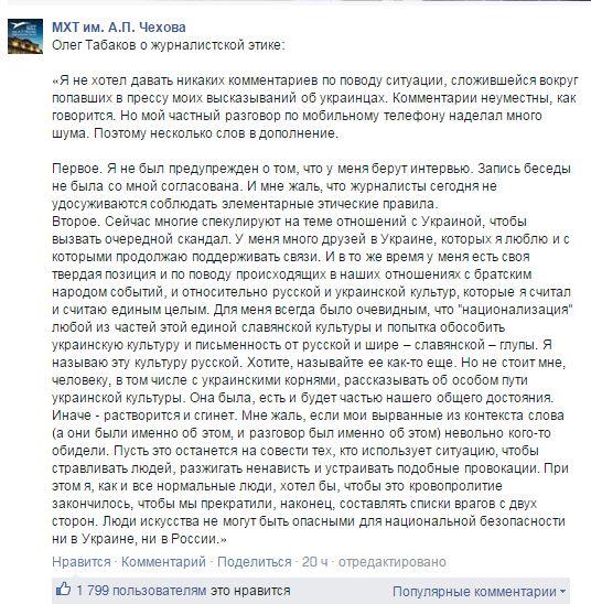 """""""Второсортные и убогие"""": Олег Табаков об украинцах (видео)"""