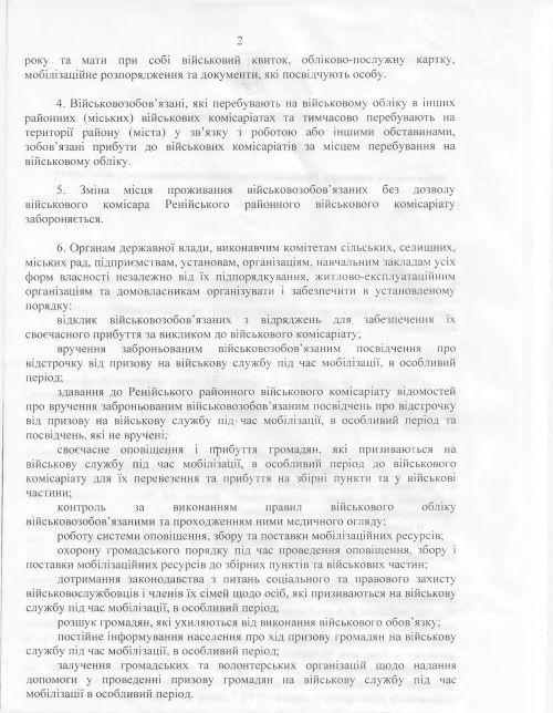 военкомат-1 В Рени запрещают военнообязанным менять место жительства без ведома военкома