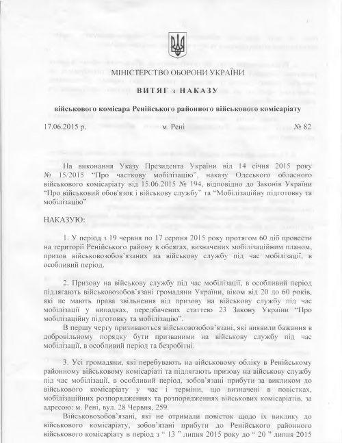 вонкомат-1 В Рени запрещают военнообязанным менять место жительства без ведома военкома