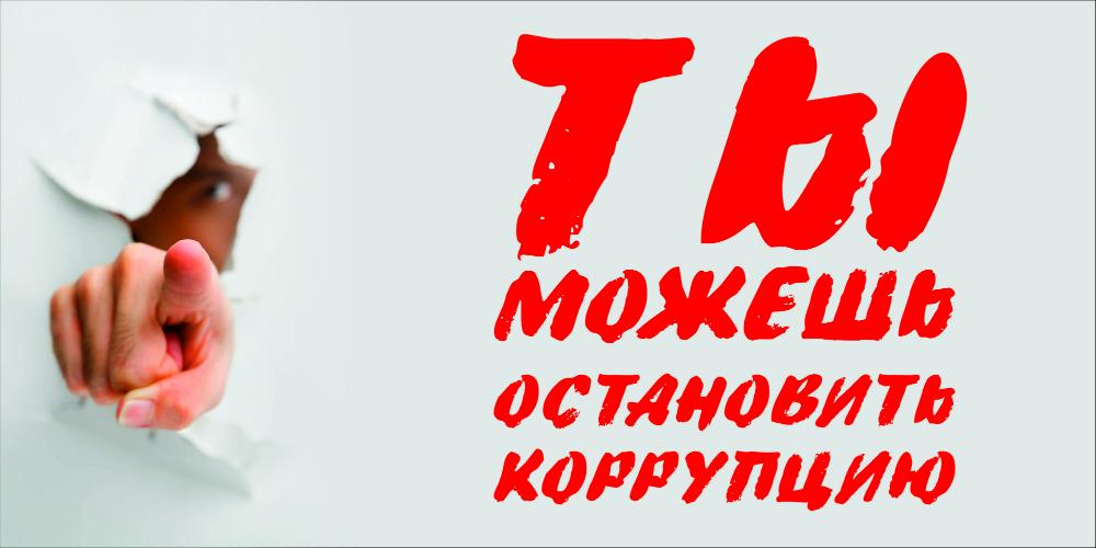 """коррупция-2-ты-можешь Бессарабия ИНФОРМ объявляет о старте проекта """"СТОП КОРРУПЦИЯ"""""""