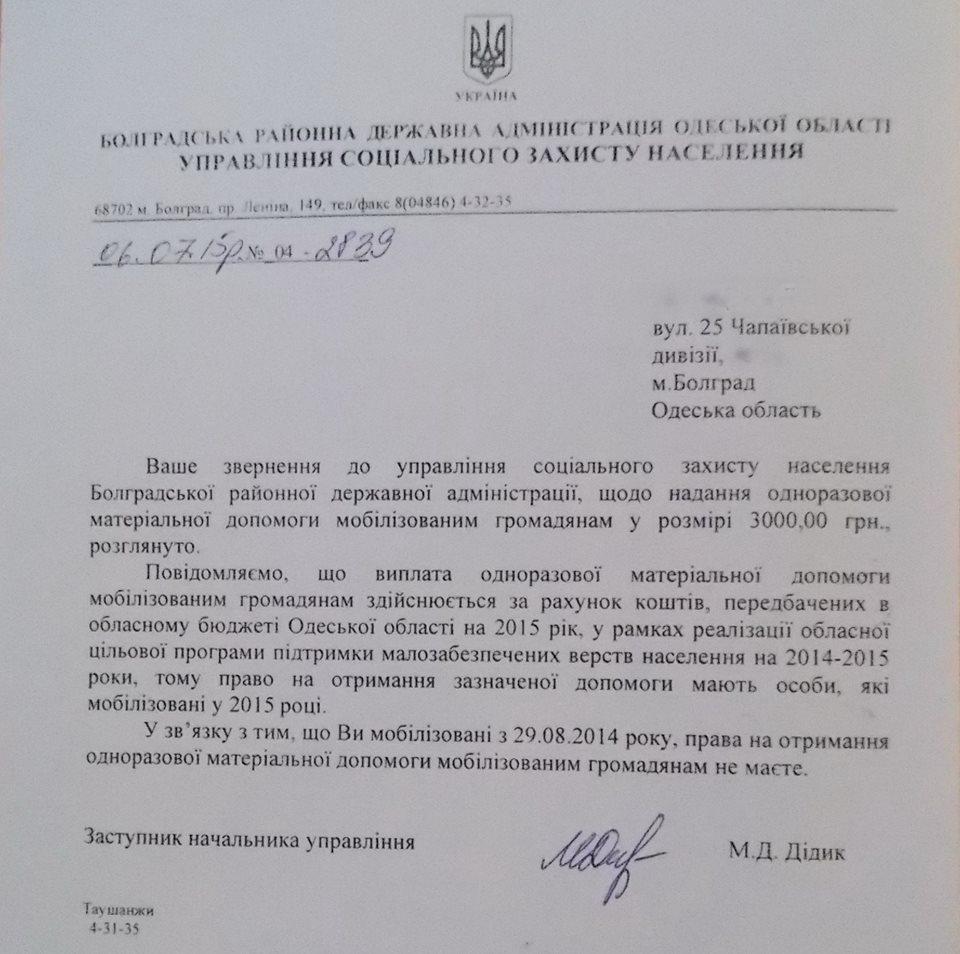 Болградский р-н: мобилизованным жителям отказывают в выплате материальной помощи