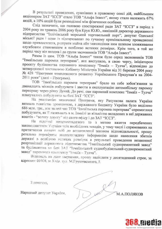 Саакашвили решил бороться с коррупционными схемами семейства Круков