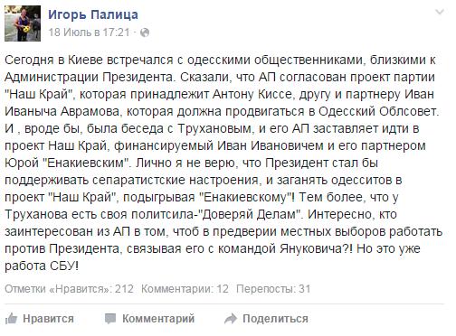 32532 Игорь Палица обвинил партию Антона Киссе в сепаратистских взглядах
