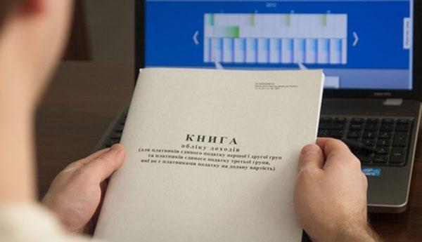 Ренийская ОГНИ: Минфин обновил форму книги учета доходов единщиков