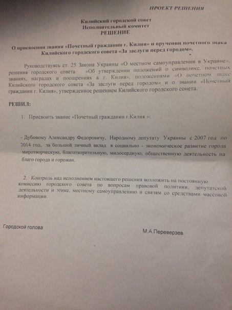 Килийский горсовет присвоил Александру Дубовому звание почетного гражданина города