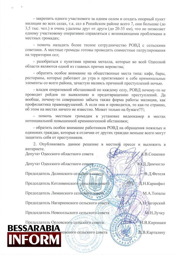 Орловка-сбрание-громады_2-724x1024 Главы сел Ренийского р-на обратились за помощью к начальнику облУВД