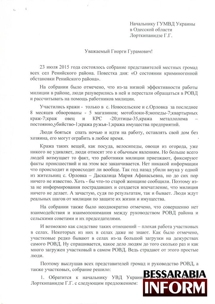 Главы сел Ренийского р-на обратились за помощью к начальнику облУВД