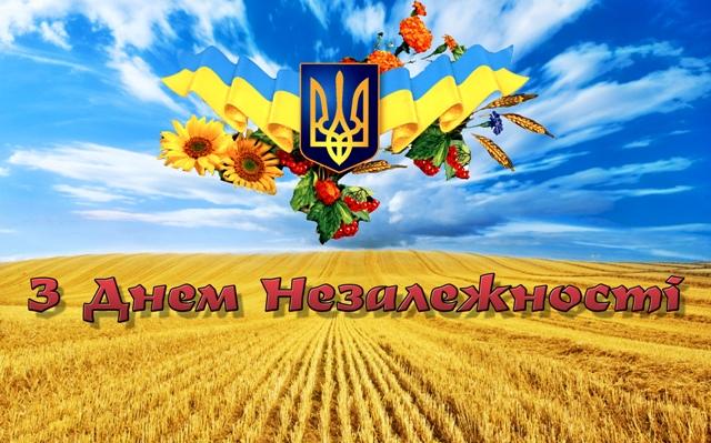 Сегодня Украине исполнилось 24 года