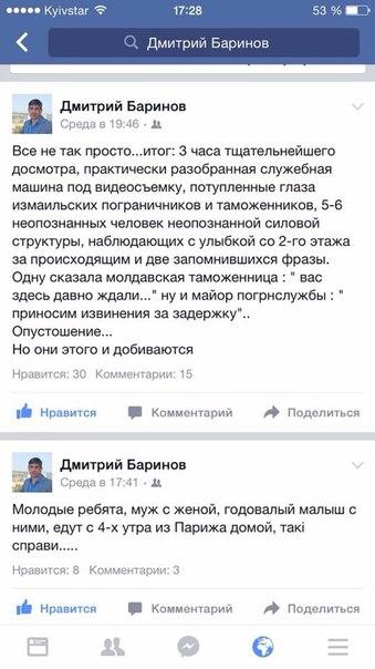 4EWEprBIA8I Глава УДП возмущен работой украинской таможни