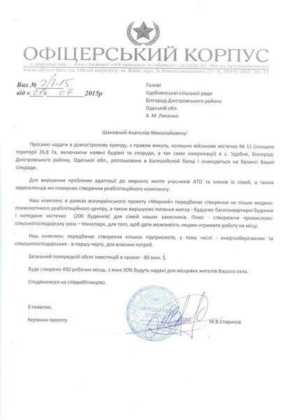 В Белгород-Днестровском р-не построят городок для участников АТО и их семей