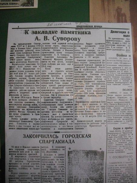 Z3BXxK-ScB8 В Измаиле открылась выставка, посвященная 70-летию установки памятника А.В Суворову