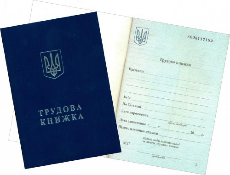 ec95a3555c9fba5e2a0a417c1a62407d_Generic В Украине хотят отменить трудовые книжки