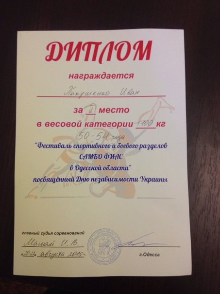 Измаильчанин стал чемпионом Украины по самбо (фото)