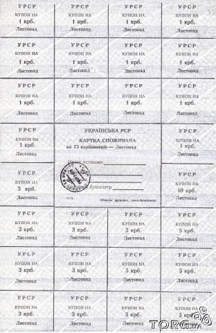 24 года независимости: какие символы появились в жизни украинцев