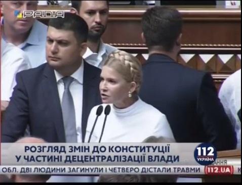 vr5 ТОП-10 эмоций, с которыми Гройсман слушал Тимошенко (ФОТО)