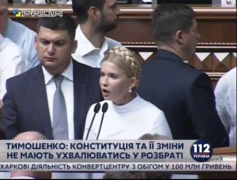 vr7 ТОП-10 эмоций, с которыми Гройсман слушал Тимошенко (ФОТО)