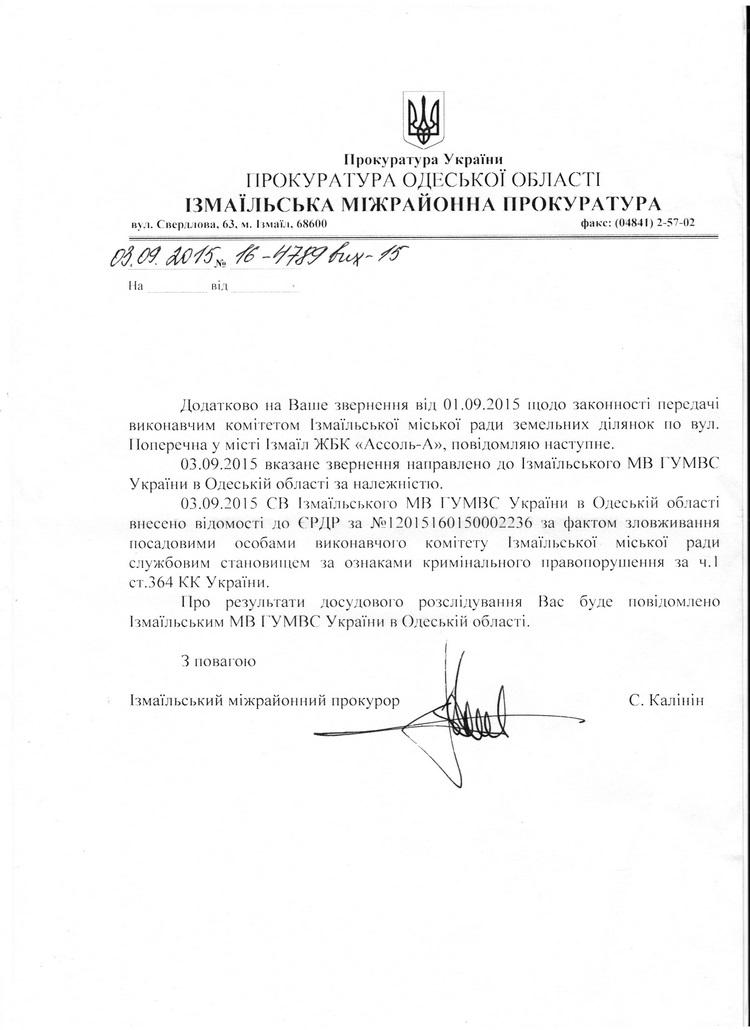 прокуратура В Измаиле очередной громкий коррупционный скандал? (документ)