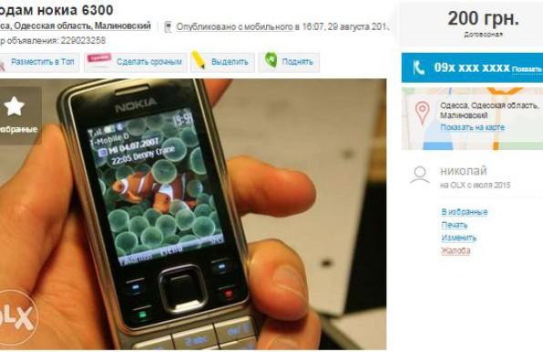 Odessa1-596x387 Как подобрать гаджет для школьника в Одесской области