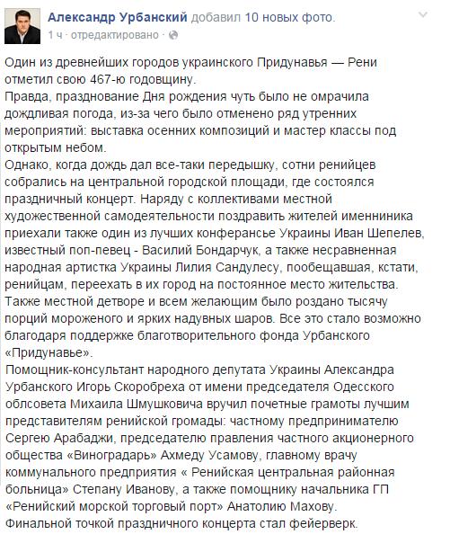 Urbansk Нардеп Урбанский попался на вранье