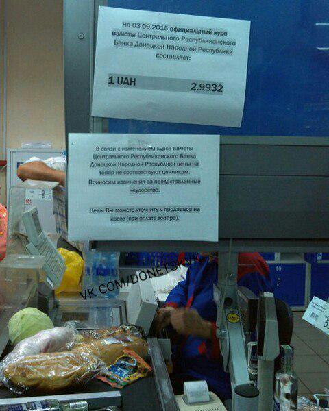 В Донецке не успевают переписывать ценники в магазинах из-за рухнувшего рубля (фото)
