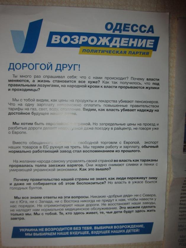 В Сарате милиция расследует дело о преждевременной агитации партией «Відродження»