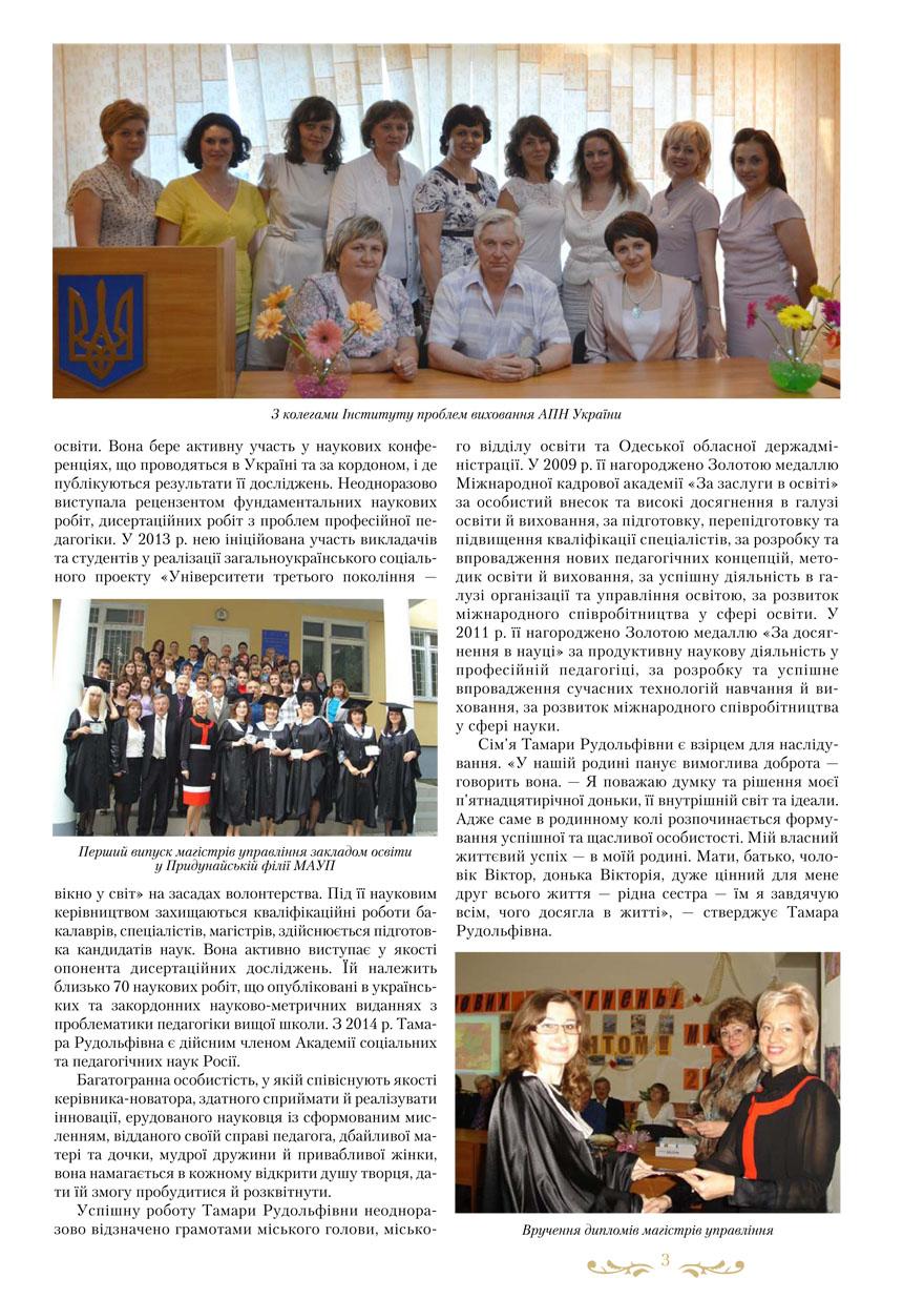 gumeenikova-1 Четыре измаильчанки признаны самыми успешными женщинами Украины