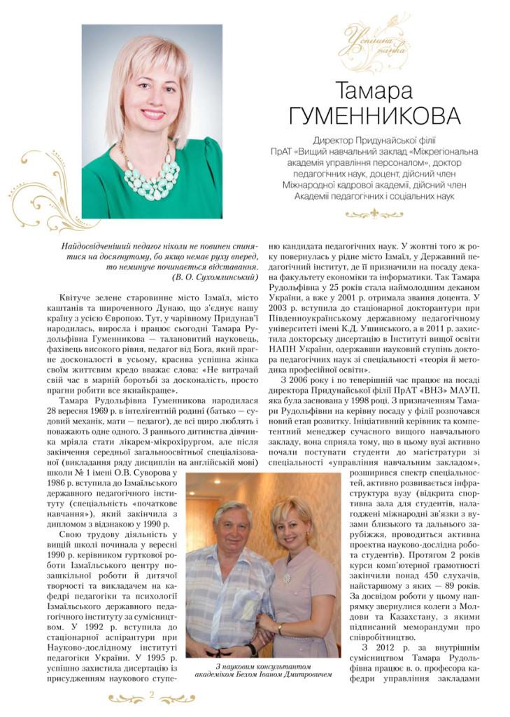gumeenikova-729x1024 Четыре измаильчанки признаны самыми успешными женщинами Украины