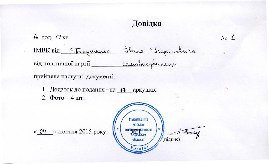 img608-1024x627 Главный морж Придунавья хочет стать мэром Измаила