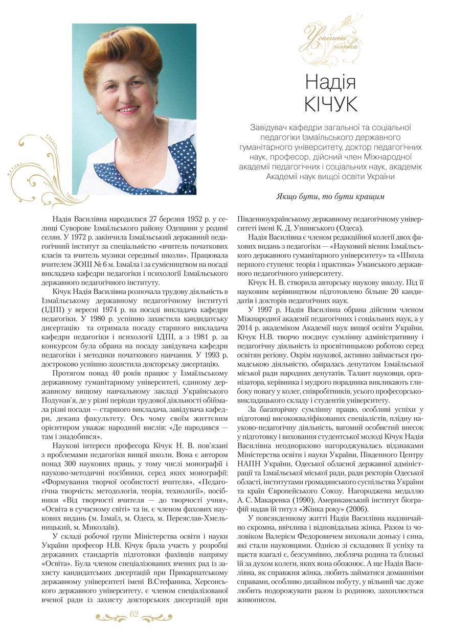 kichuk Четыре измаильчанки признаны самыми успешными женщинами Украины