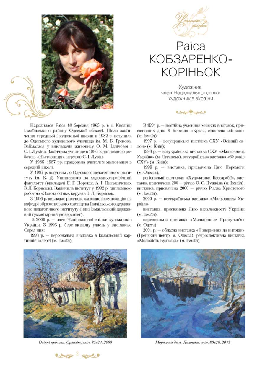 korinek-1 Четыре измаильчанки признаны самыми успешными женщинами Украины