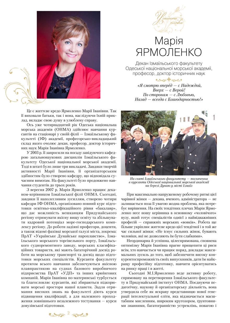 yarmolenko Четыре измаильчанки признаны самыми успешными женщинами Украины