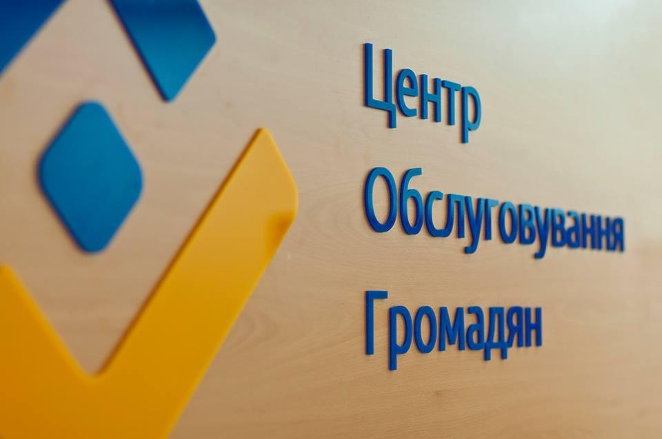 12144771_1622389258012860_1696735458861853572_n Первый в Украине Центр обслуживания граждан в Одессе готов к открытию (фото)