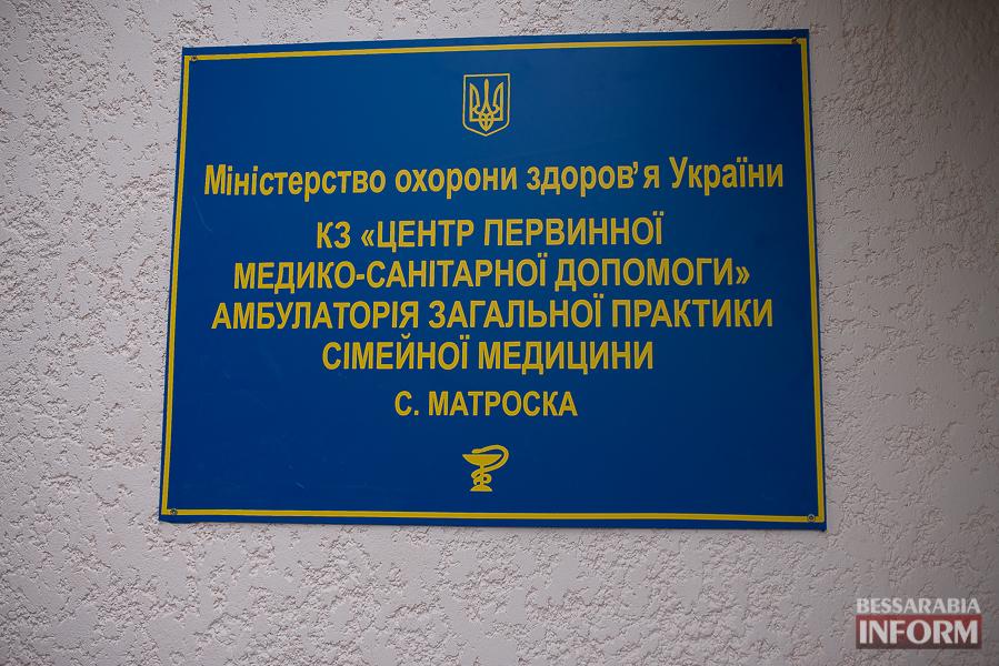 SME_8279 Измаильский р-н: в селе Матроска открыли новую амбулаторию (ФОТО)