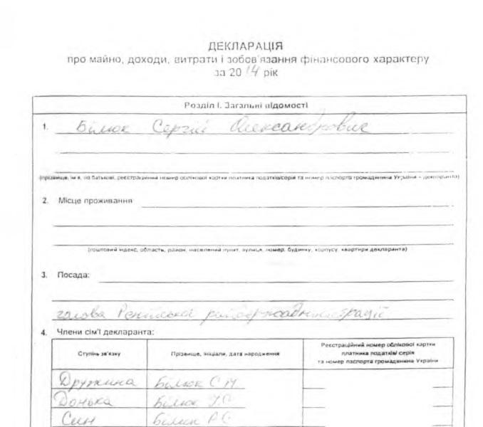 """Глава Ренийского района """"гол как сокол"""" (документ)"""