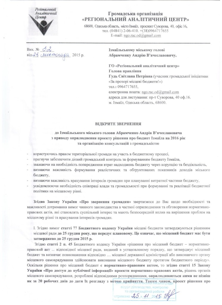 """1-str-744x1024 От мэра Измаила требуют обнародования проекта """"Бюджет-2016"""""""