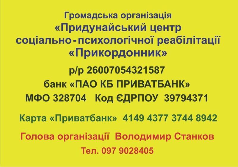 12274404_143485852676441_2611449467012170683_n-e1447853127306 В Измаильском р-не планируют открыть Реабилитационный центр для воинов АТО  (фото)