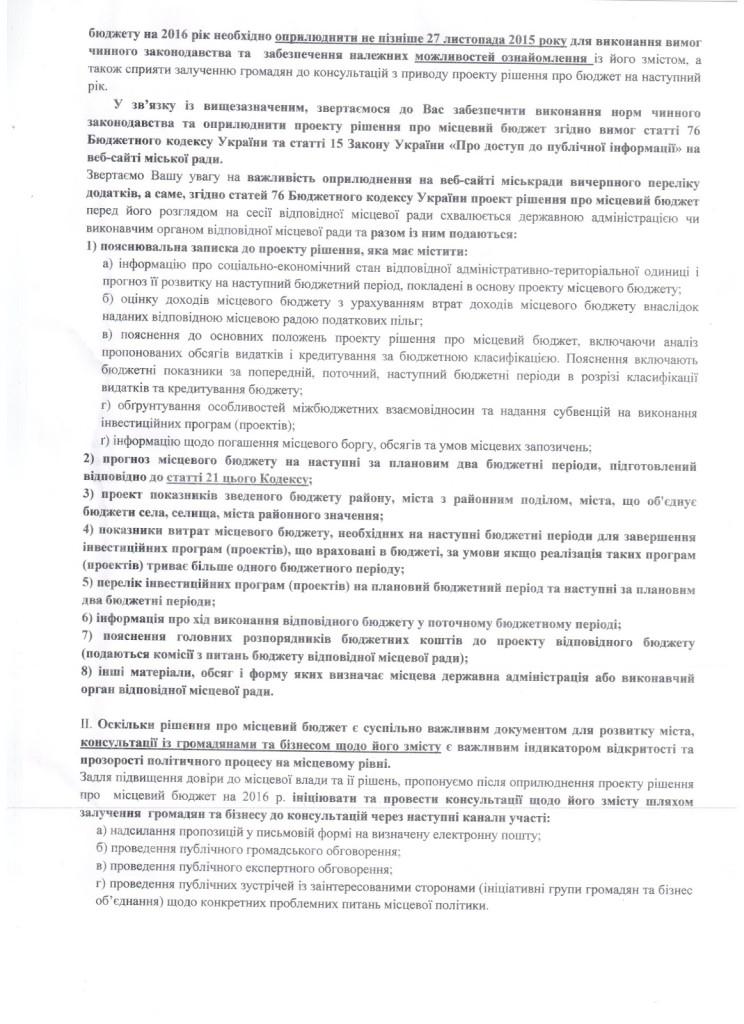 """2-str-744x1024 От мэра Измаила требуют обнародования проекта """"Бюджет-2016"""""""