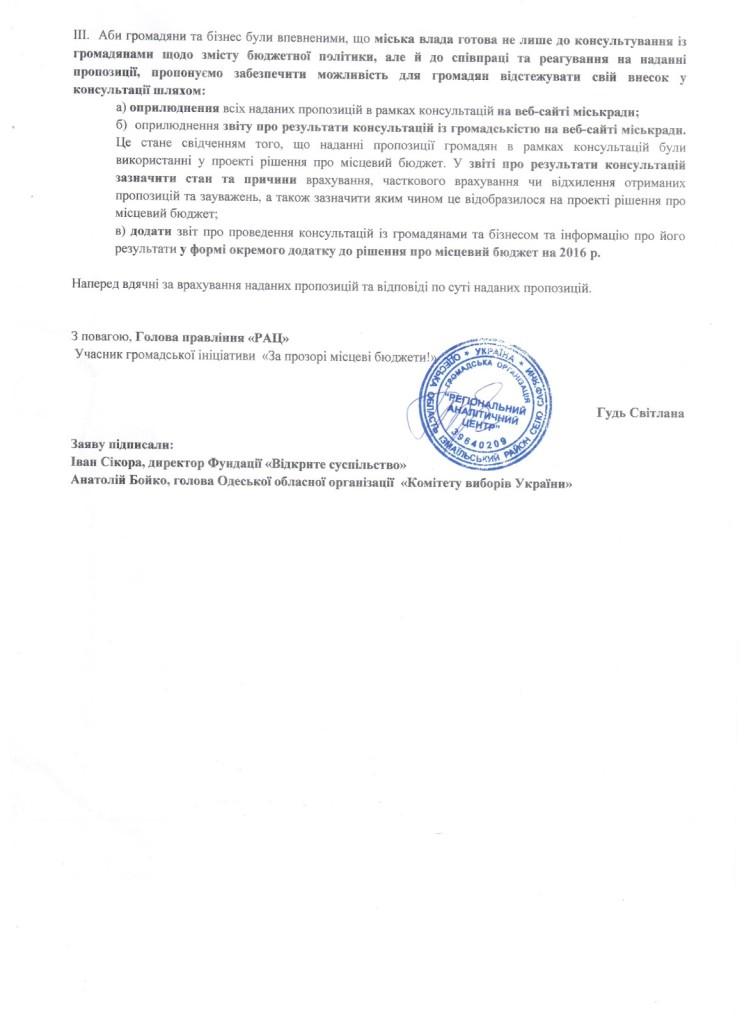 """3-str-744x1024 От мэра Измаила требуют обнародования проекта """"Бюджет-2016"""""""
