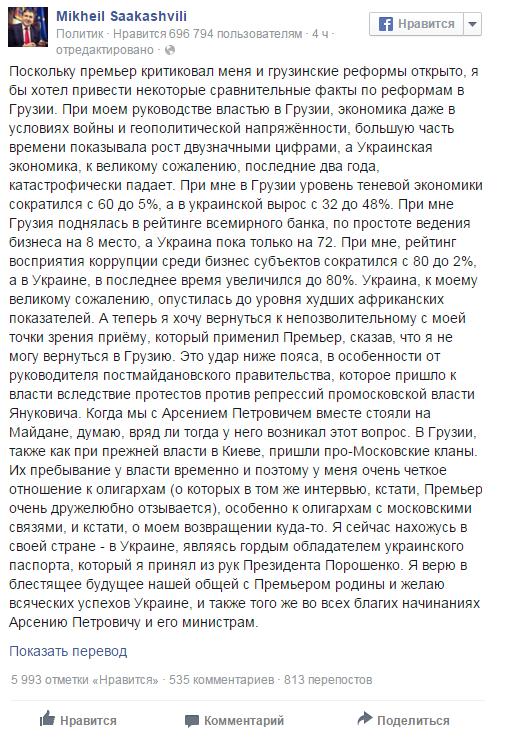 44543 Саакашвили vs Яценюк: конфликт нарастает