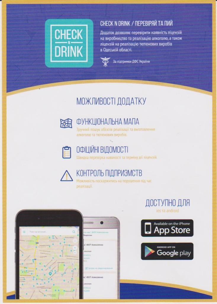 Жители Бессарабии могут с помощью мобильного телефона проверять предпринимателей