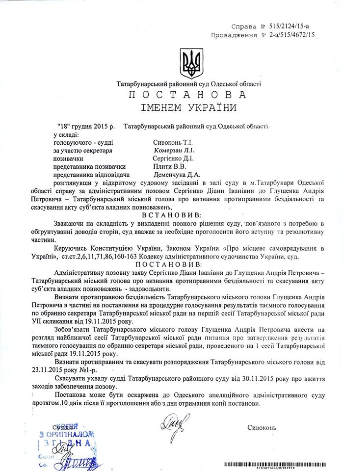 Татарбунарский суд обязал мэра города считаться с мнением большинства депутатов