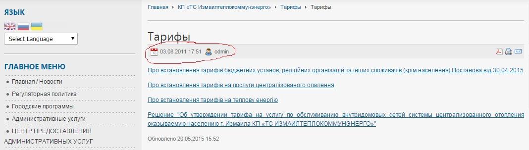 """В Измаиле процветает """"законная"""" цензура"""