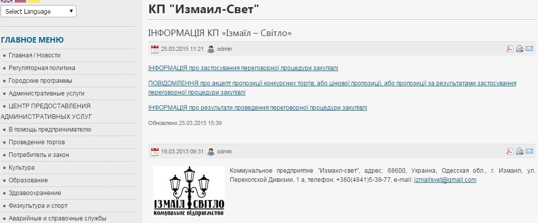 """458445 В Измаиле процветает """"законная"""" цензура"""