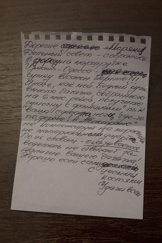 """SME_3932 Рейс """"Измаил-Одесса"""" - пассажир остался без багажа"""