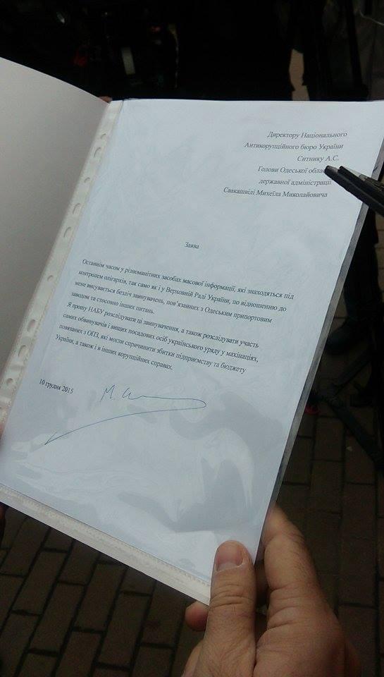 Саакашвили попросил, чтоб его проверило Антикоррупционное бюро