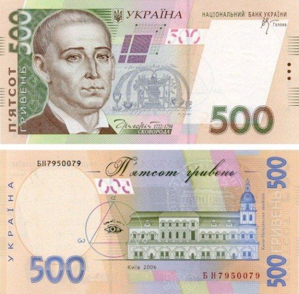 Национальный банк Украины презентовал новую 500-гривневую банкноту