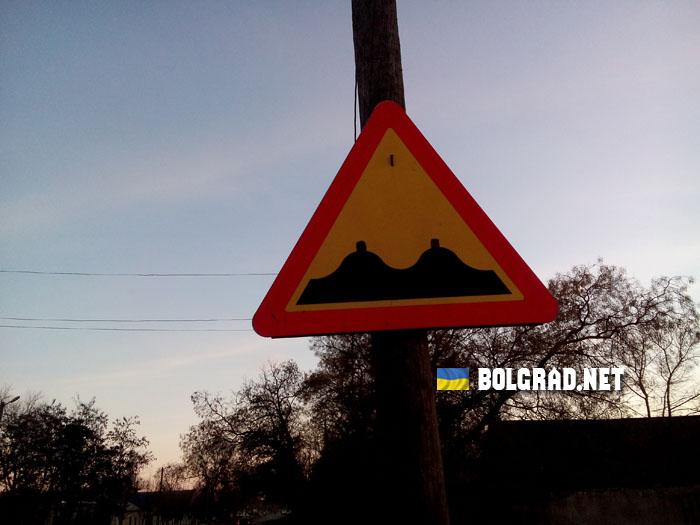 d7f7deb20b9f25eaf8ce552e50ecd350 В Болграде установлен необычный дорожный знак (ФОТО)
