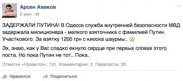 Одесский суд оштрафовал Путина на 25 тыс. гривен