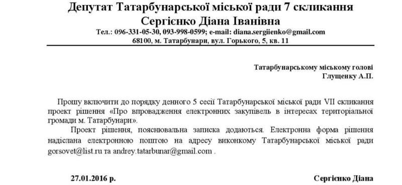 12645166_1499505557023725_2431751651491476207_n-1 Татарбунарский горсовет предлагают перевести на систему электронных закупок ProZorro